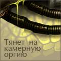 fandom Xenophilia 2014