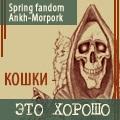 Spring fandom Ankh-Morpork