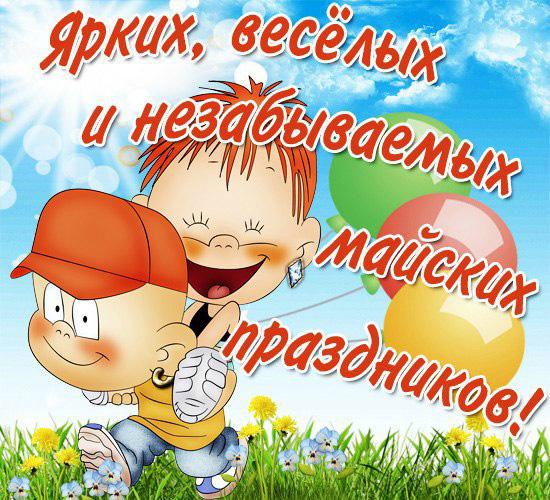 Веселых майских праздников картинка 191
