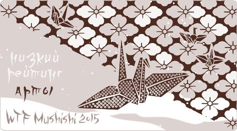 WTF Mushishi 2015. Арт/клип/коллаж низкого рейтинга