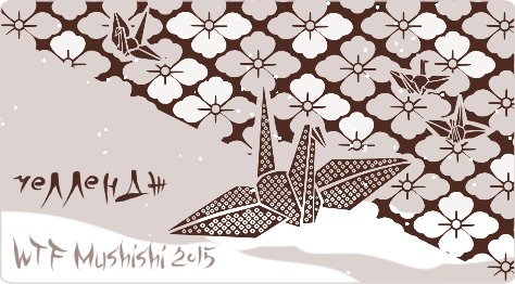 WTF Mushishi 2015. Челлендж