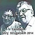 Fandom Miry Strugatskih 2015
