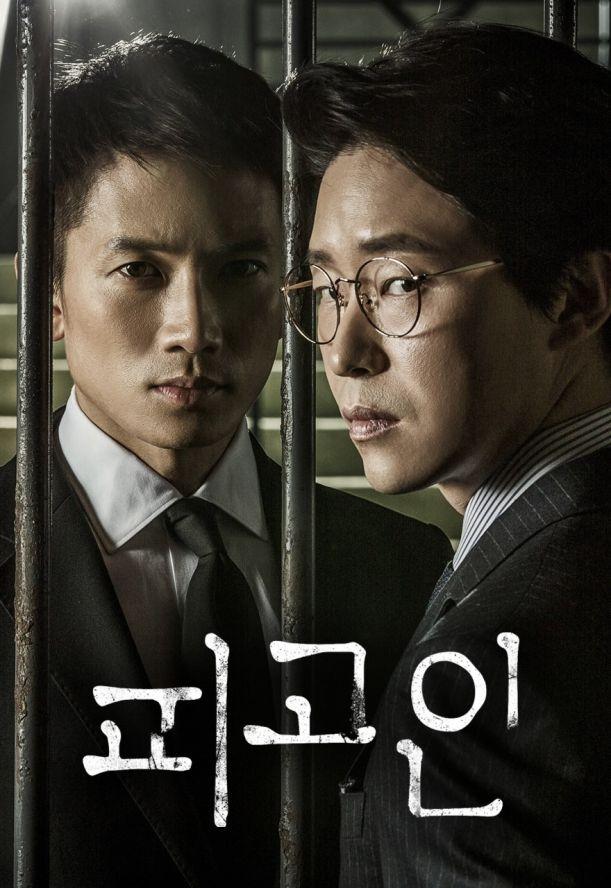 Сериал корея 2018 хранители
