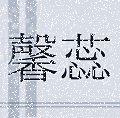 Xin Rei