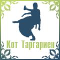 Кот Таргариен