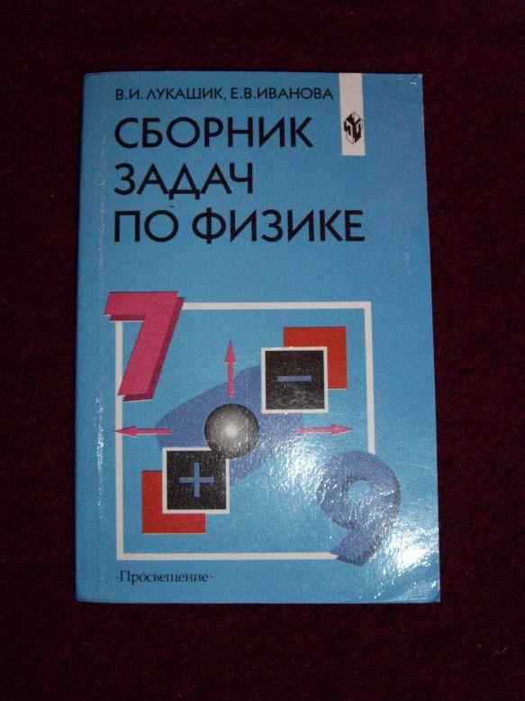 задачник по физике 7-9 лукашик и иванова