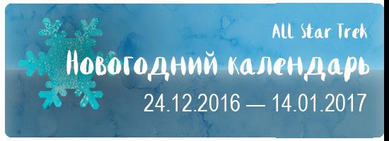 Новогодний календарь 2017