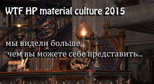 Баннер команды WTF HP material culture 2015