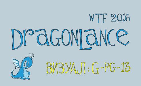 DragonLance 2016