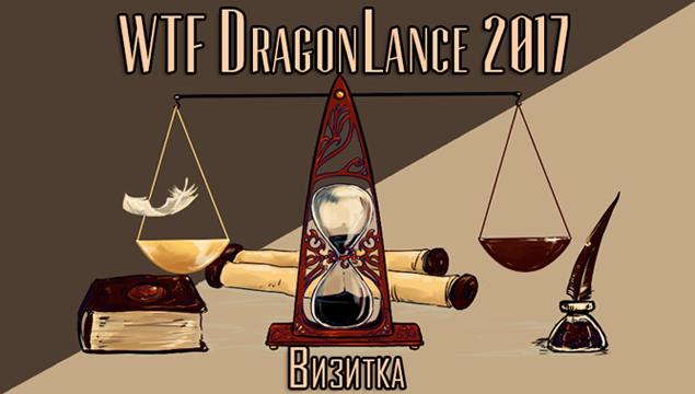 DragonLance 2017