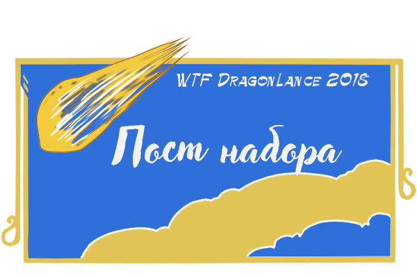 WTF DragonLance 2018