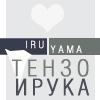 Тензо & Ирука