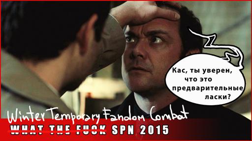 баннер WTF SPN 2015