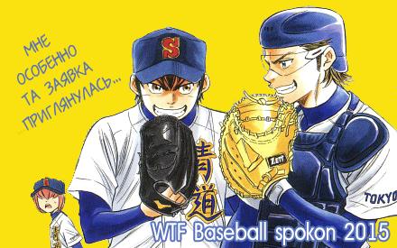 Baseball_заявки