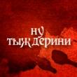 Рыжий Дерини