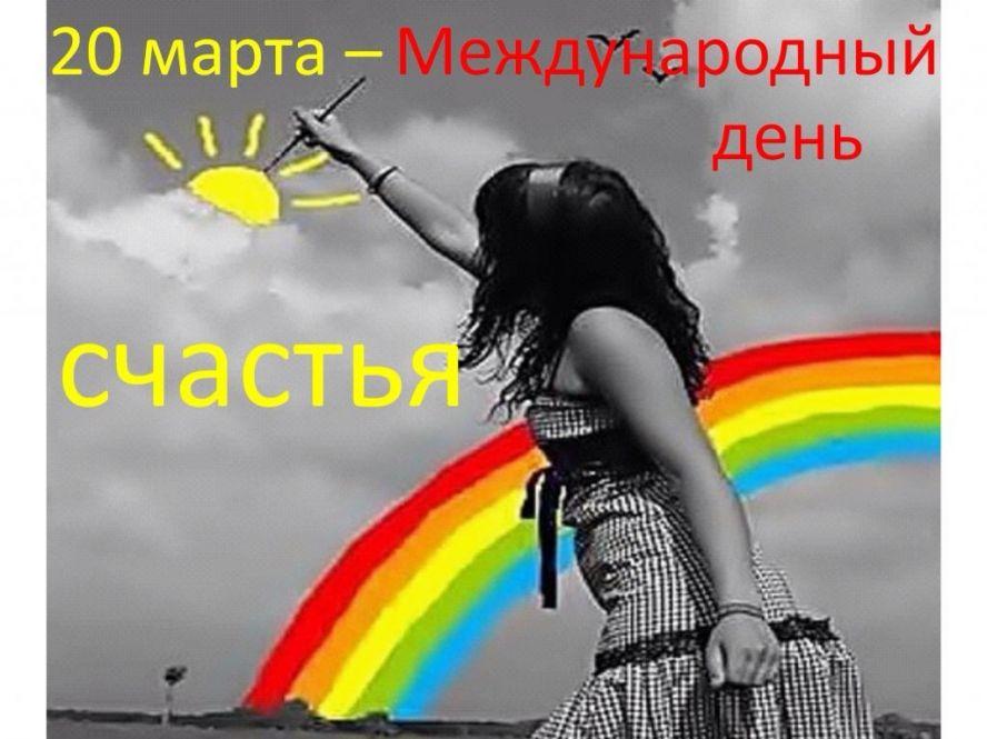 Поздравления с Международным днем счастья