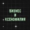 Троя_
