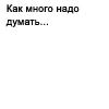 ~Романоф-ф