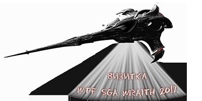 WTF SGA Wraith 2017 — Визитка
