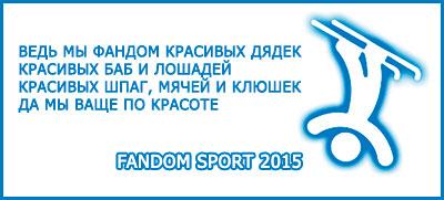 Fandom Sport 2015