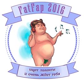 Команда WTF FatFap 2016