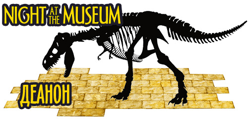 fandom Night at the Museum 2015. Спецквест