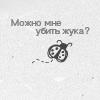 - незабвенная -