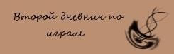 Второй_дневник_по_играм