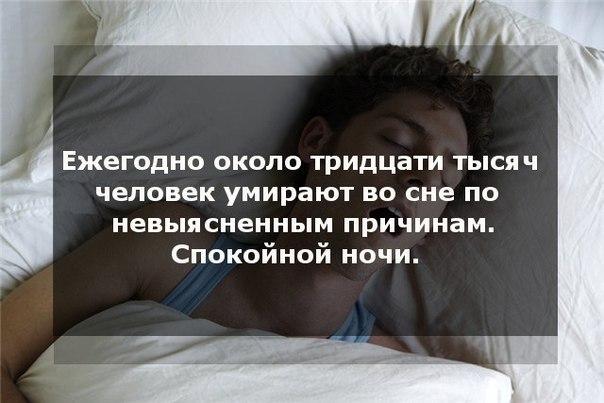 Сонник я умерла во сне