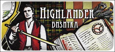fandom Highlander 2015. Визитка