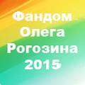 WTF Oleg Rogozin 2017