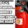 Пожарная часть #69