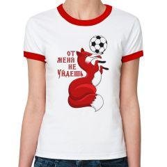 футболка от меня не уйдешь на футбольную тему