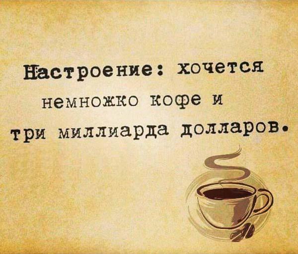 Статус про кофе и жизнь