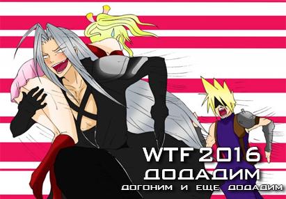 Пост приема заявок WTF Square Enix 2016