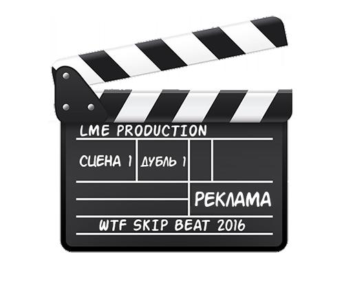 WTF Skip Beat 2016