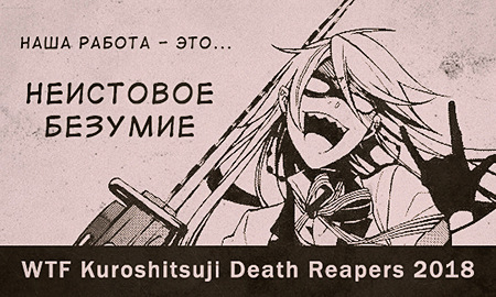 WTF Kuroshitsuji Death Reapers 2018