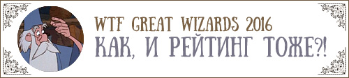 Набор в команду WTF Great Wizards 2016
