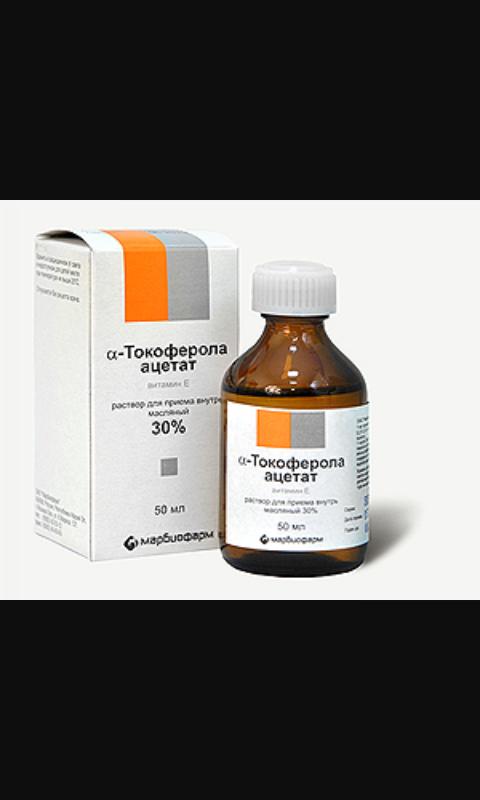 Токоферола ацетат для беременных 59