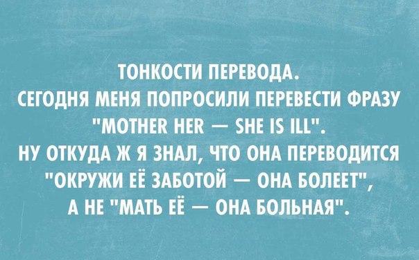 Афоризм про переводчиков