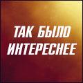 ББ. Миры Лукьяненко