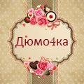 Дюмо4ка