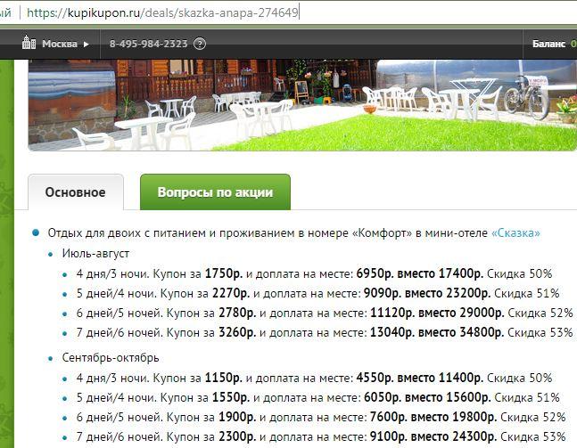 a4af46521 Мы с парнем планировали отдых на сентябрь. Под руку попались купоны. Стали  думать, выбирать. Выбрали этот вариант -- kupikupon.ru /deals/skazka-anapa-274649