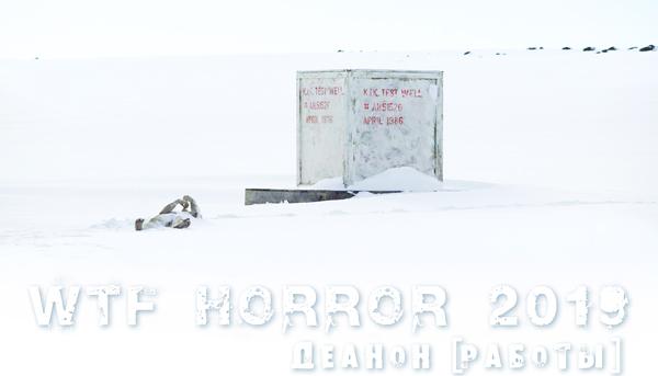 WTF Horror 2019 - Деанон - работы