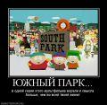 fandom South Park 2016