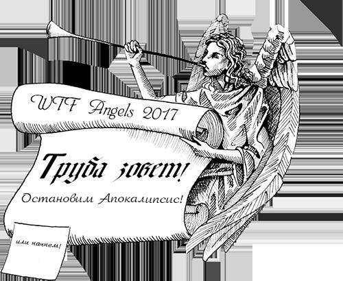 WTF Angels 2017