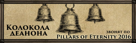 fandom_Pillars_of_Eternity_2016
