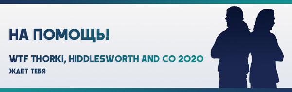 WTF Thorki, Hiddlesworth and Co 2020