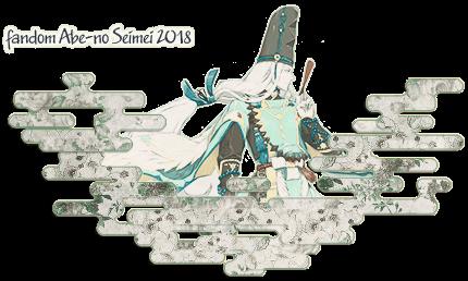 fandom_Abe-no_Seimei_2018
