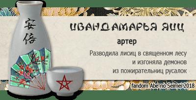 Ивандамарья Яиц